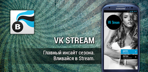 VK Stream - будь ВКурсе всех новостей