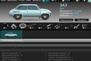 Уличные гонки - Игра ВКонтакте