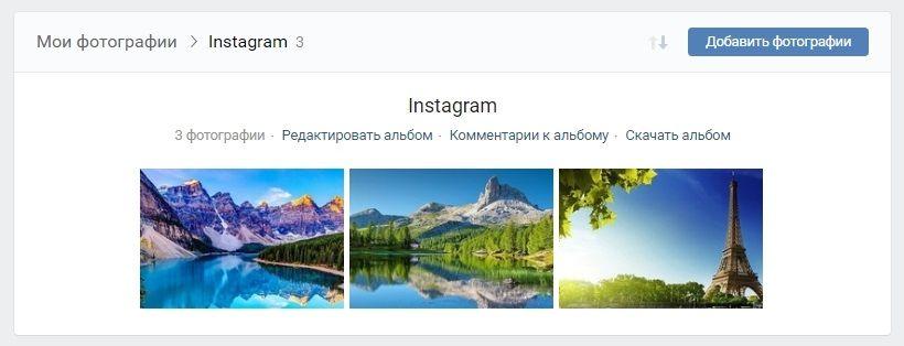 Результат импорта фотографий ВКонтакте с Инстаграма