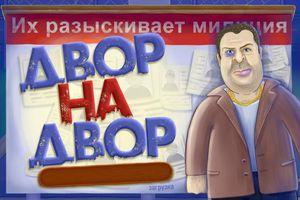 Двор на Двор - игра ВКонтакте