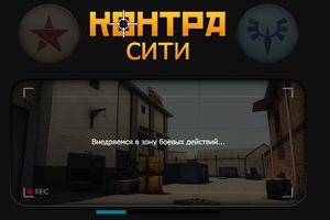 Контра Сити - игра ВКонтакте