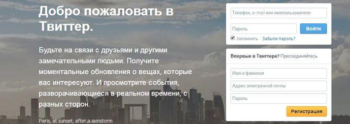 моя страница в твиттере