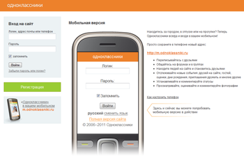 Odnoklassniki mobile version