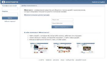 Вконтакте вход на страницу | vkontakte ru | ВКонтакте