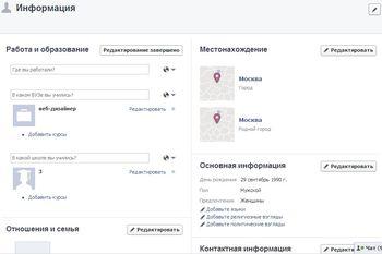 Смена личных данных на Facebook