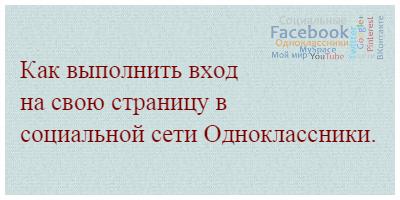Как выполнить вход на свою страницу в социальной сети Одноклассники.