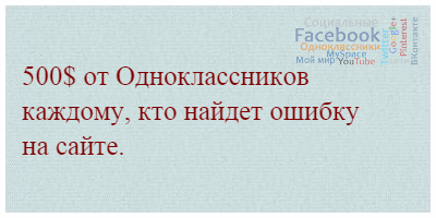 500$ от Одноклассников каждому, кто найдет ошибку на сайте.