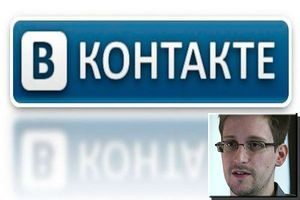 Эдвард Сноуден будет работать ВКонтакте