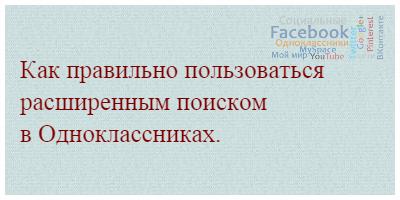 Как правильно пользоваться расширенным поиском в Одноклассниках.