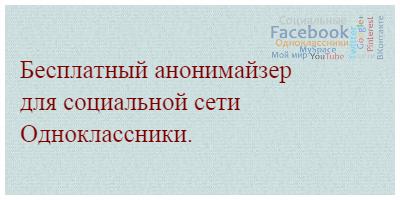 Бесплатный анонимайзер для социальной сети Одноклассники.