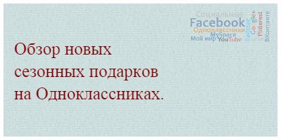 Обзор новых сезонных подарков на Одноклассниках.