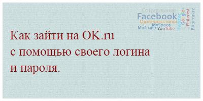 Как зайти на OK.ru с помощью своего логина и пароля.