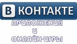 Лучшие игры ВКонтакте