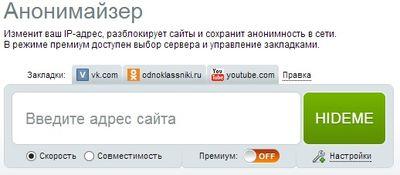 Вход в Одноклассники.ру через анонимайзер Hideme