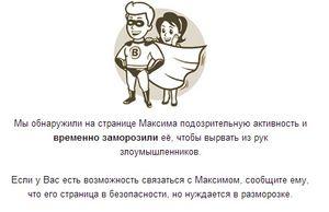 Заморозили профиль ВКонтакте