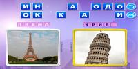 Игра Антонимы: Ответы на 72 уровень