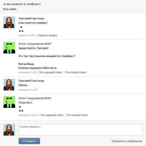 Прикольная переписка с Агентом ВКонтакте
