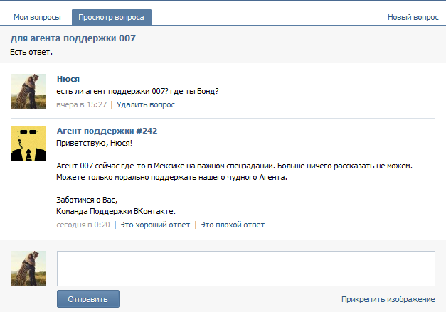 Прикол ВКонтакте с Агентом 007