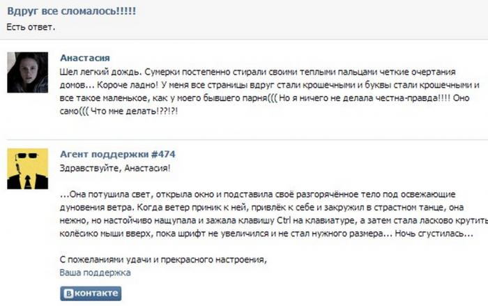Лирическая переписка девушки и Агента ВКонтакте