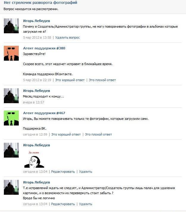 Прикольная переписка с службой поддержки ВКонтакте