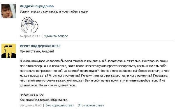Прикольная просьба пользователя ВКонтакте