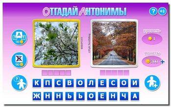 Ответы на игру Антонимы в Одноклассниках | 1-20 уровень | Все уровни
