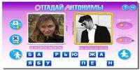 Ответы на игру Антонимы в Одноклассниках   10 уровень  Все уровни