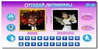Ответы на игру Антонимы в Одноклассниках | 11 уровень | Все уровни
