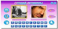 Ответы на игру Антонимы в Одноклассниках   12 уровень   Все уровни