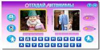 Ответы на игру Антонимы в Одноклассниках   13 уровень   Все уровни