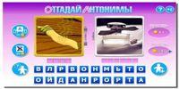 Ответы на игру Антонимы в Одноклассниках   14 уровень   Все уровни