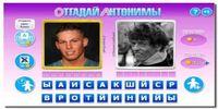 Ответы на игру Антонимы в Одноклассниках   15 уровень   Все уровни