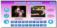 Ответы на игру Антонимы в Одноклассниках | 17 уровень | Все уровни