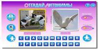 Ответы на игру Антонимы в Одноклассниках | 18 уровень | Все уровни
