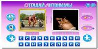 Ответы на игру Антонимы в Одноклассниках | 22 уровень | Все уровни