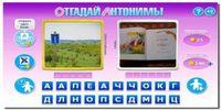 Ответы на игру Антонимы в Одноклассниках | 23 уровень | Все уровни