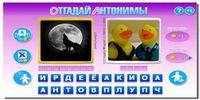 Ответы на игру Антонимы в Одноклассниках | 24 уровень | Все уровни