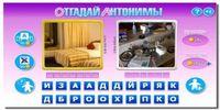 Ответы на игру Антонимы в Одноклассниках | 26 уровень | Все уровни