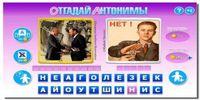 Ответы на игру Антонимы в Одноклассниках | 27 уровень | Все уровни