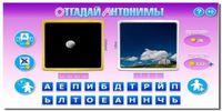 Ответы на игру Антонимы в Одноклассниках | 28 уровень | Все уровни