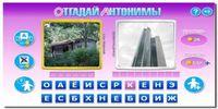 Ответы на игру Антонимы в Одноклассниках | 29 уровень | Все уровни