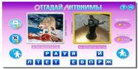Ответы на игру Антонимы в Одноклассниках | 30 уровень | Все уровни