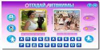 Ответы на игру Антонимы в Одноклассниках | 31 уровень | Все уровни