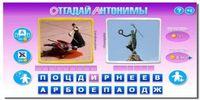 Ответы на игру Антонимы в Одноклассниках | 32 уровень | Все уровни