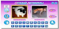 Ответы на игру Антонимы в Одноклассниках | 34 уровень | Все уровни