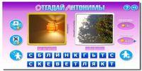 Ответы на игру Антонимы в Одноклассниках | 36 уровень | Все уровни