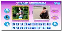 Ответы на игру Антонимы в Одноклассниках | 38 уровень | Все уровни