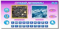 Ответы на игру Антонимы в Одноклассниках | 39 уровень | Все уровни
