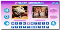 Игра Антонимы: Ответы на 40 уровень