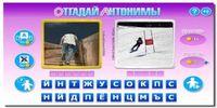Игра Антонимы: Ответы на 41 уровень